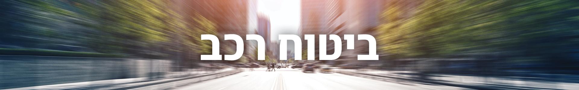 שיתוף פעולה בין קיה ישראל לחברת הביטוח הראל